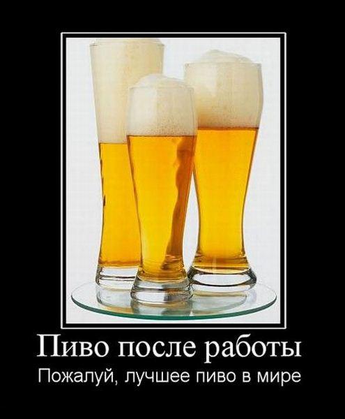 После работы хочется выпить