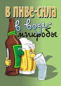 пиво вода